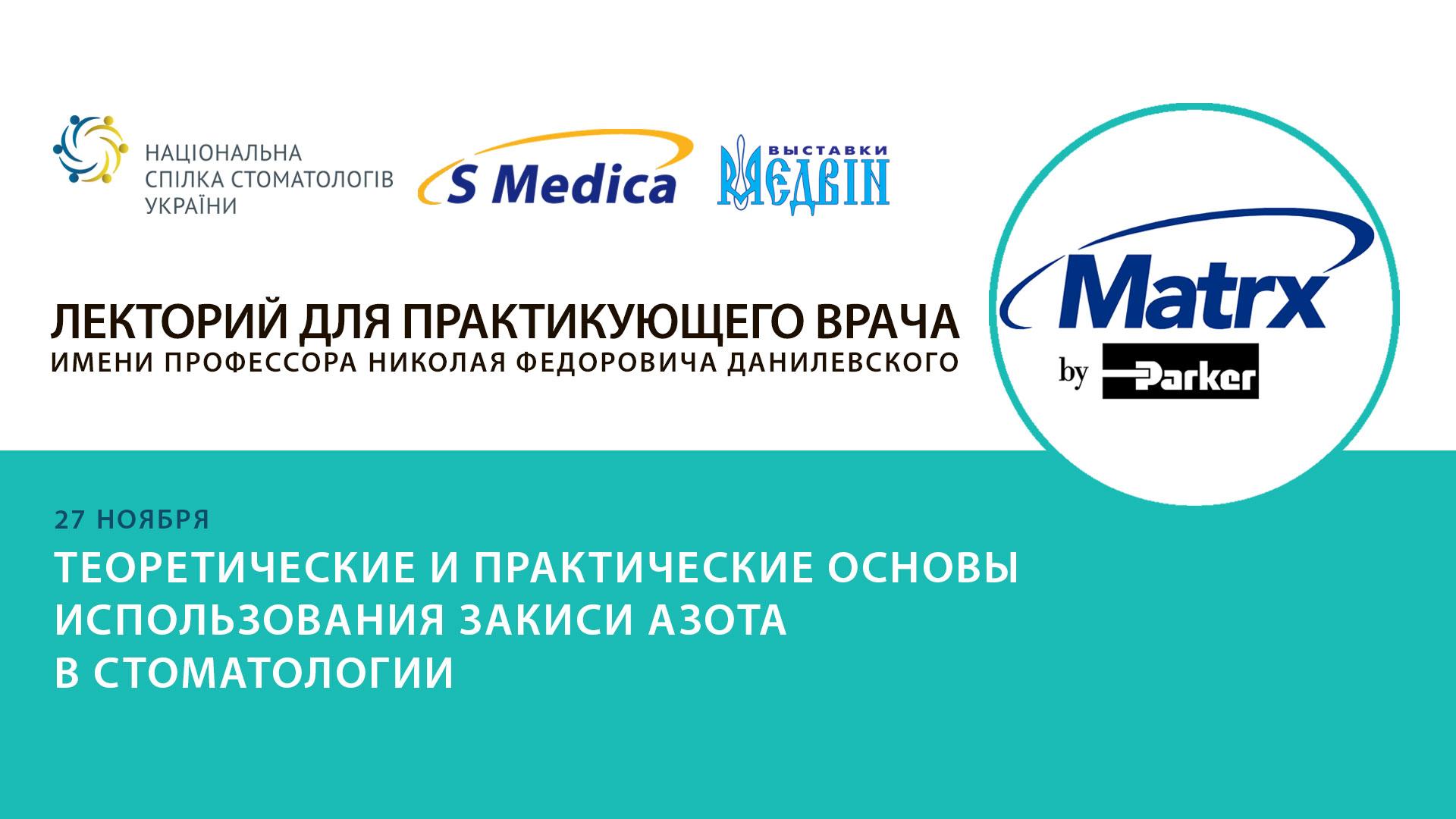 Теоретические и практические основы использования закиси азота в стоматологии  - 27.11.2020