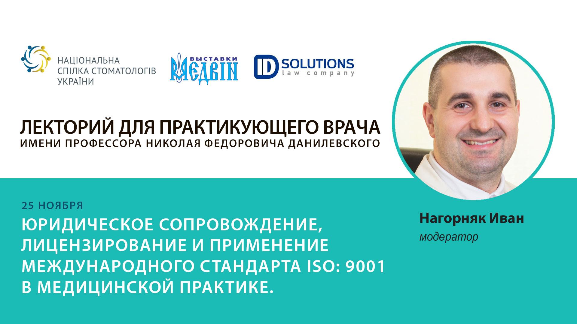 Юридическое сопровождение, лицензирование и применение международного стандарта ISO:9001 в медицинской практике.