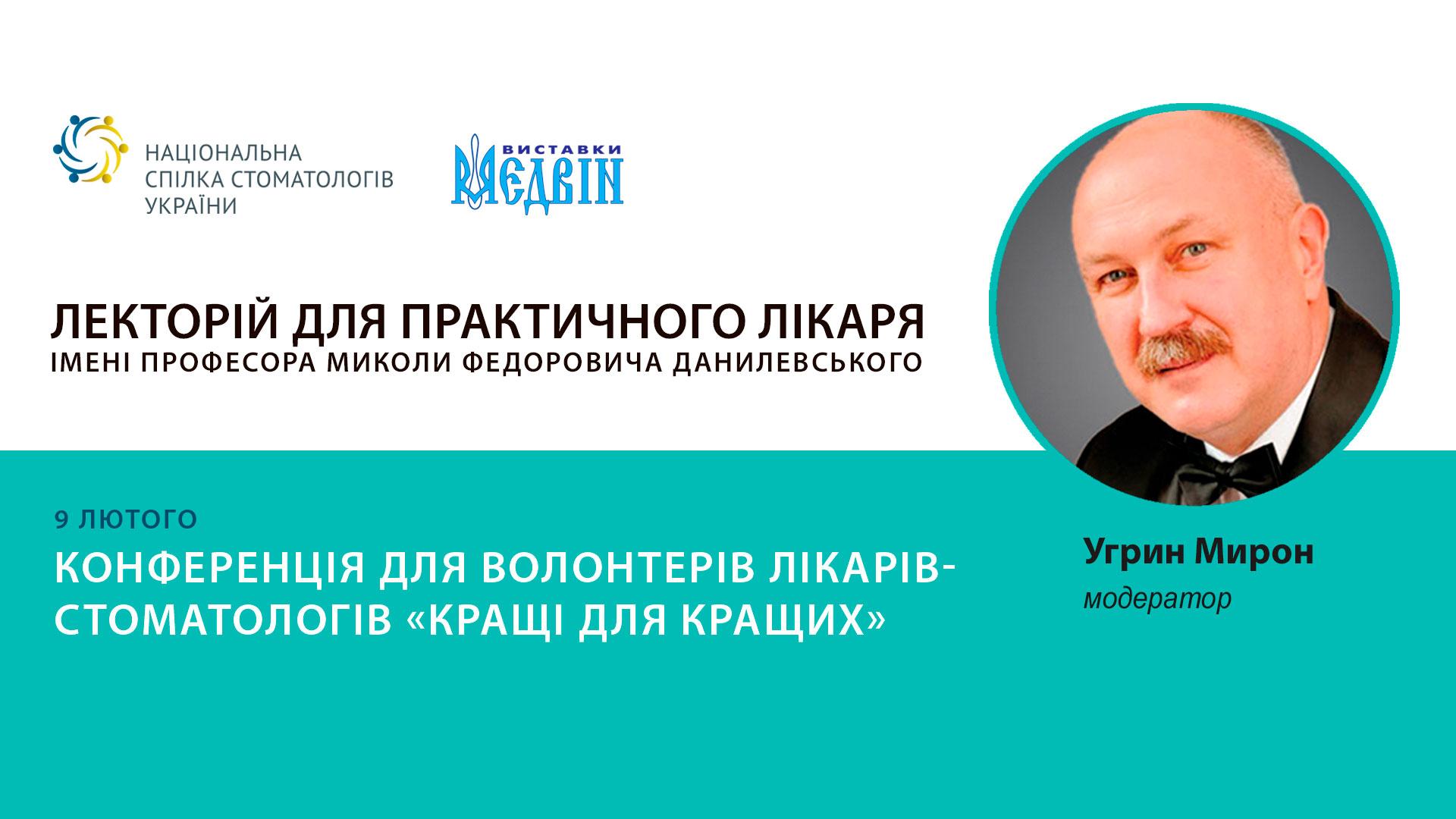 Конференція для волонтерів лікарів-стомАТОлогів «Кращі для кращих» - 9 лютого
