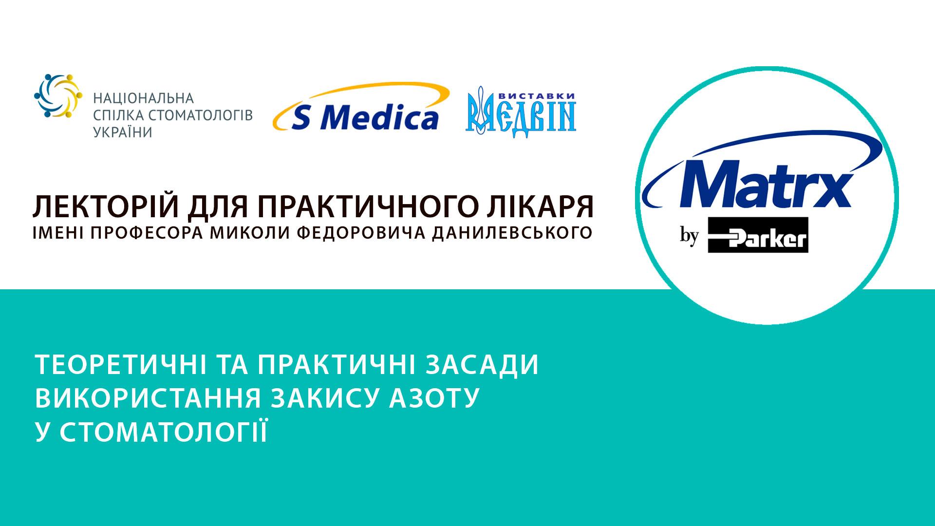 Теоретичні та практичні засади використання закису азоту у стоматології -11.02.2021