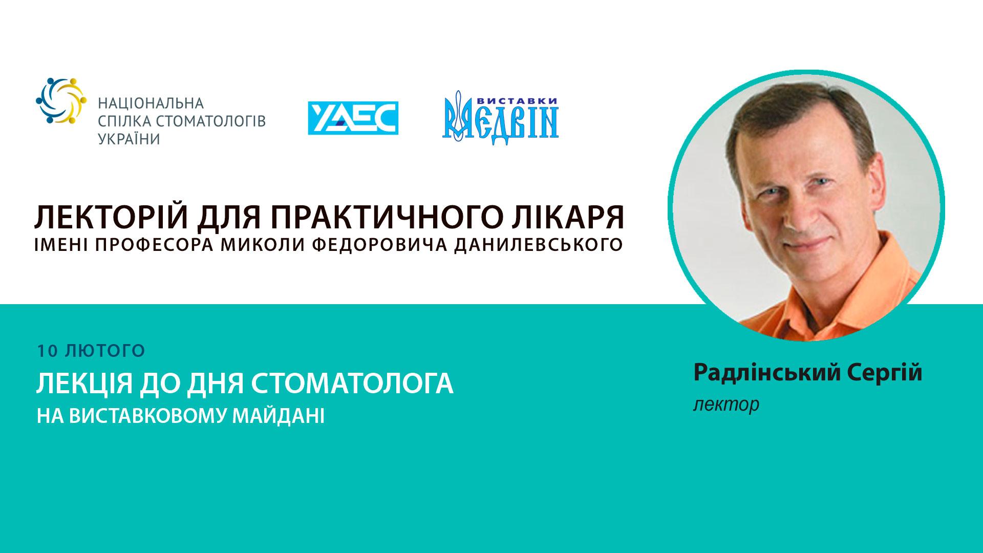 Лекція Сергія Радлінського до Міжнародного Дня стоматолога